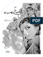 حديث الصباح والمساء.pdf
