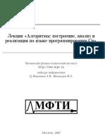 Vinokurov NA Vorozhtsov AV Algoritmy
