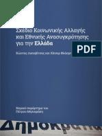 283282958 Σχέδιο Κοινωνικής Αλλαγής Και Εθνικής Ανασυγκρότησης Για Την Ελλάδα