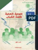 دليل التوعية الصحية لقادة الشباب.compressed-web