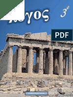 grec3.pdf