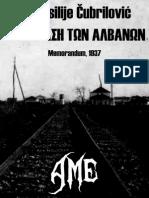 Dr. Vasilije-Vaso Čubrilović 'Η Απέλαση Των Αλβανών', Memorandum, 1937