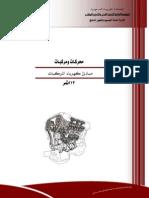 كتاب مبادئ كهرباء المركبات تخصص المحركات والمركبات
