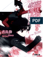 Mahouka Koukou No Rettousei - Vol. 13 - Steeplechase