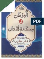 Al-Irfan Fi Hikmat Luqman