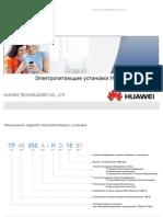 Термобокс Outdoor&Indoor v1 09102014_ru