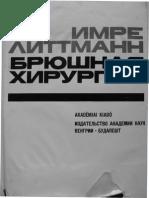 Imre Littmann Bryushnaya Hirurgiya