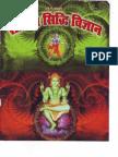06 Tantra Ramayan Ank