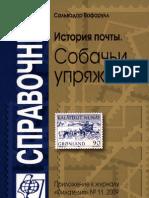 11-2009_История почты. Собачьи упряжки
