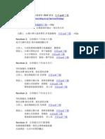 世界地球日---共 18 篇精彩 PDF 請按 內容 PDF