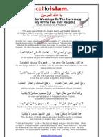 A Poem of Abdullah Ibn Mubarak
