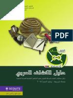 دليل الكشاف العربي