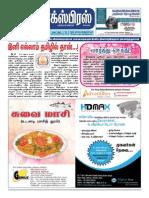Adirai Express Sep 2015.pdf