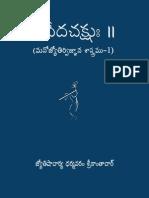 Veda_chakshu Soft Copy