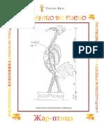 Guía Didáctica Pájaro de Fuego