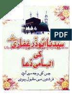 Dua Sayadna AbuZar Giffari (R.a)