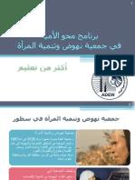 برنامج محو الأمية في جمعية نهوض وتنمية المرأة