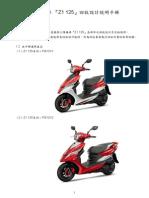 Z1-125-EFI-FG12V1_FG12V2