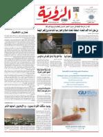 Alroya Newspaper 04-10-2015