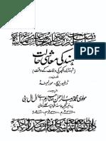 Hind Ki Muaashi Haalat-Shahenshah Akbar Ki Wafaat K Waqt