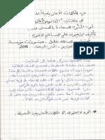 Amartini.lexique arabo-berbère partie 1