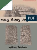 262842094-Sakala-Sinhala
