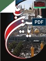 October 2015 Mahnama Sohney Mehrban Mundair Sharif Sayyedan Sialkot
