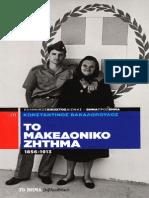 Βακαλόπουλος Κωνσταντίνος - Το Μακεδονικό Ζήτημα 1856-1913