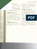 Genki Workbook Answer Key