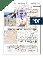 المجموعة المدرسية نيلوفر السنة الأولى علوم رياضية 2015