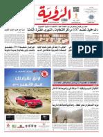 Alroya Newspaper 05-10-2015