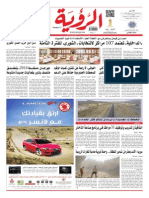 Alroya Newspaper 05-10-2015