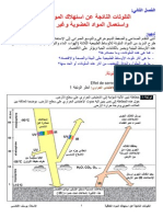 Www.science-ki.blogspot.com SVT PC (1)