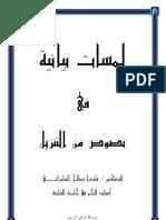 لمسات بيانية في نصوص من التنزيل للدكتور فاضــل صالـح السامرائــــــــي
