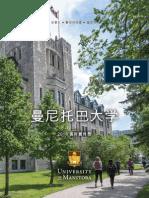 University of Manitoba 2016 International Viewbook (Chinese) - 2016 国际宣传册