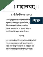 Devi Mahatma Yam