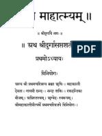 Durga Shaptshati-