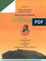 श्रीमत् ग्रंथराज दासबोधाची - श्रीसंकेत कुबडी