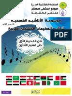 موسوعة الأناشيد الكشفية العربية الإصدار الثاني 2015 - نسخة ملونة