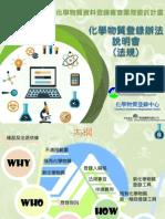 化學物質登錄教育訓練簡報 (1)