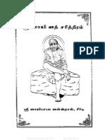 Biography - Shirdi Sai Baaba.pdf