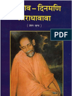 Mahabhava-Dinmani Shri Radha Baba Part 1 Pages 0-100