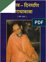 Mahabhava-Dinmani Shri Radha Baba Part 1 Pages 0-100