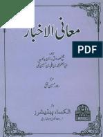 Manne Alakhbar