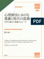 【立読】心理療法における葛藤と現代の意識