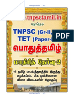 11 Tamil Test q a Final Head