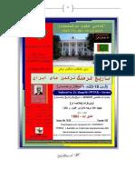 Awtoreferat Farsi_چکیده رساله بزبان فارسی