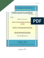 Awtoreferat PhD Ownuk Krillistika Türkmençe