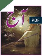 Aaj by Dr Anwar Sajjad