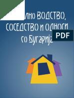 Глобално водство, соседство и односи со Бугарија